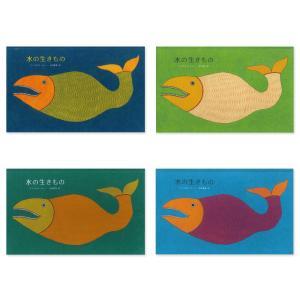 水の生きもの タラブックス|d-tsutayabooks
