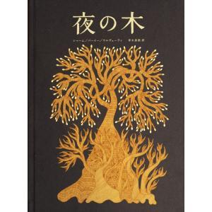 【第6刷】夜の木 タラブックス|d-tsutayabooks