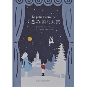 くるみ割り人形 d-tsutayabooks