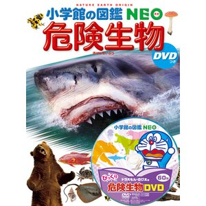 小学館の図鑑NEO 危険生物 DVD付き|d-tsutayabooks