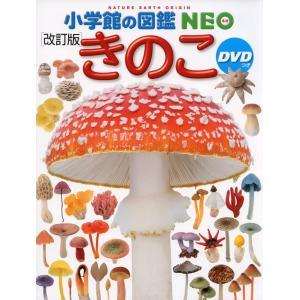 小学館の図鑑NEO[ 改訂版] きのこ DVDつき d-tsutayabooks