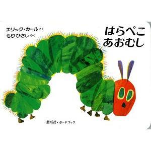 はらぺこあおむし ボードブック|d-tsutayabooks