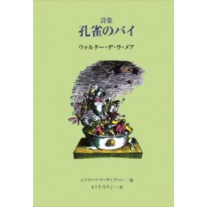 孔雀のパイ|d-tsutayabooks