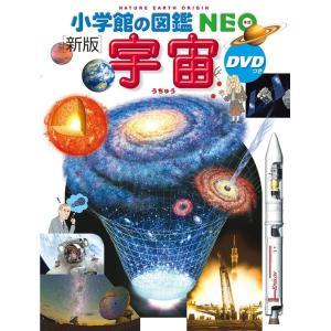 小学館の図鑑NEO [新版] 宇宙 DVD付き|d-tsutayabooks