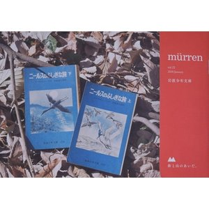 『murren』 vol.22_2018 January|d-tsutayabooks