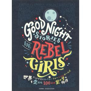 世界を変えた100人の女の子の物語|d-tsutayabooks