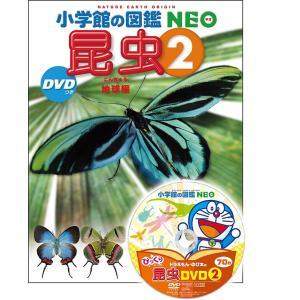 小学館の図鑑NEO 昆虫2:地球編 DVD付き|d-tsutayabooks
