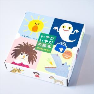 いやだいやだの絵本プレゼントBOX|d-tsutayabooks