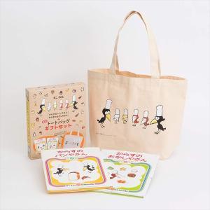からすのパンやさん&おかしやさん限定トートバッグギフトセット|d-tsutayabooks
