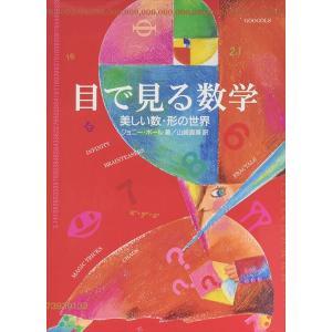 目で見る数学 −美しい数・形の世界−|d-tsutayabooks