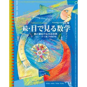 続・目で見る数学 −数と単位で広がる世界−|d-tsutayabooks
