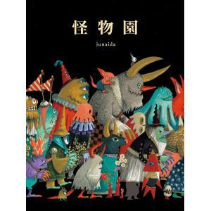 [購入特典付き] 怪物園 junaida ジュナイダ d-tsutayabooks