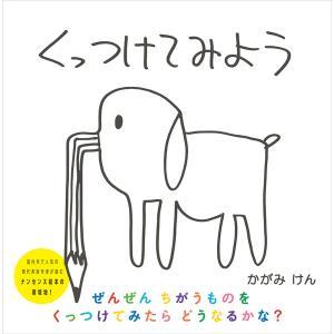 [サイン入り] くっつけてみよう|d-tsutayabooks