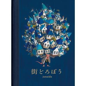 街どろぼう ジュナイダ junaida d-tsutayabooks