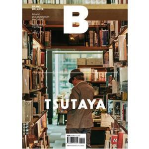 Magazine B issue 37 【韓国発、毎号1つのブランドをピックアップする雑誌B「TSUTAYA」特集号】|d-tsutayabooks