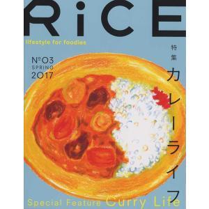 RiCE (ライス) No.3 SPRING 2017