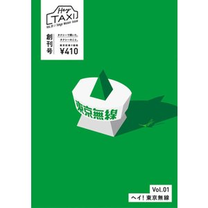 Hey TAXI 〜タクシーで聞いた、タクシーのこと〜 創刊号!|d-tsutayabooks
