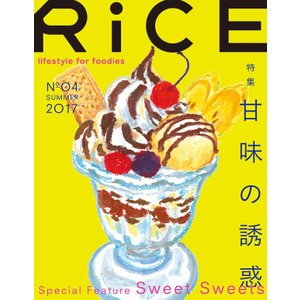 RiCE (ライス) No.4 SUMMER 2017