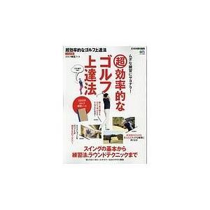 超効率的なゴルフ上達法|d-tsutayabooks