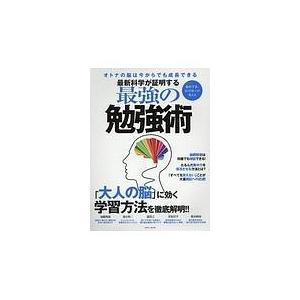 最新・科学が証明する最強の勉強術 d-tsutayabooks