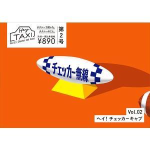 Hey TAXI 〜タクシーで聞いた、タクシーのこと〜第2号!|d-tsutayabooks