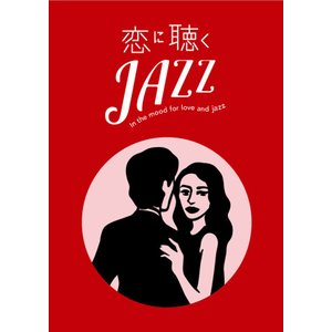 RIKAPEPE 恋に聴くJAZZ|d-tsutayabooks