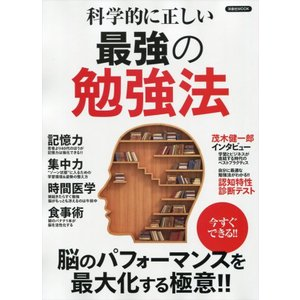 科学的に正しい最強の勉強法|d-tsutayabooks