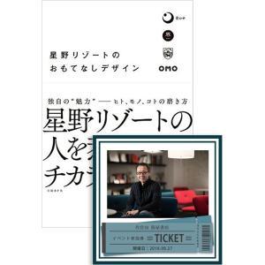 【書籍+イベント参加券】星野リゾートのおもてなしデザイン|d-tsutayabooks