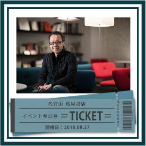【イベント参加券】 人気雑誌『Magazine B』星のや特集号発売記念トークイベント|d-tsutayabooks