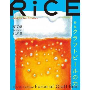 RiCE (ライス) No.8 クラフトビールの力|d-tsutayabooks