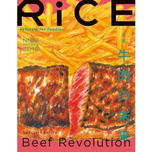 RiCE (ライス) No.9 牛肉の未来|d-tsutayabooks