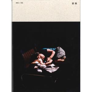 家族と一年誌「家族」Vol.2|d-tsutayabooks