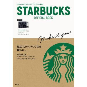 STARBUCKS OFFICIAL BOOK スターバックス オフィシャルブック [ポイント2倍 数量限定 予約受付]