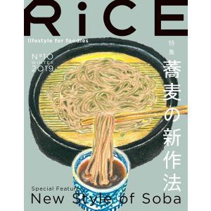 RiCE (ライス) No.10 蕎麦の新作法|d-tsutayabooks