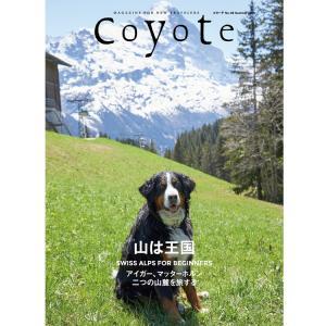 Coyote No.68 特集 山は王国 SWISS ALPS FOR BEGINNERS|d-tsutayabooks