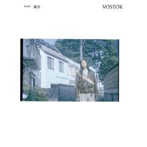 VOSTOK Issue2