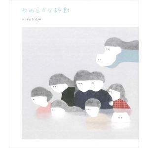 やわらかな移動|d-tsutayabooks
