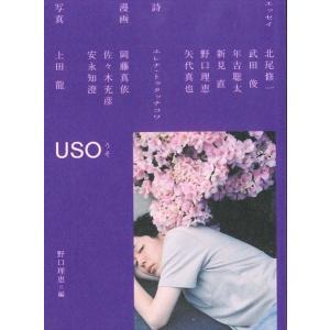 USO|d-tsutayabooks