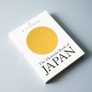The Monocle Book of Japan モノクル日本全集