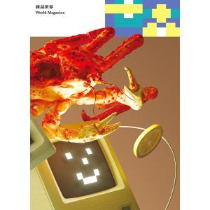 World Magazine Issue1|d-tsutayabooks