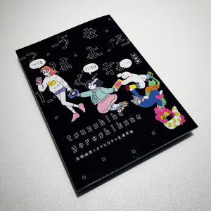 つづきはよろしくね (高橋 由季+カヤヒロヤ+北澤 平祐)|d-tsutayabooks