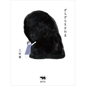 ざらざらをさわる|d-tsutayabooks