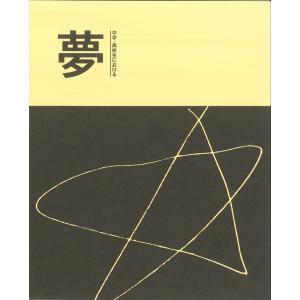(中学・高校生における) 夢|d-tsutayabooks
