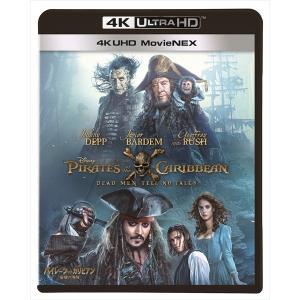 『パイレーツ・オブ・カリビアン 最後の海賊』4KUHD MovieNEX|d-tsutayabooks