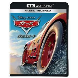 『カーズ/クロスロード』4KUHD MovieNEX(Blu−ray&DVD)|d-tsutayabooks