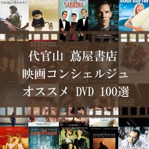 【特別価格!】 代官山 蔦屋書店 映画コンシェルジュオススメ DVD 100選|d-tsutayabooks