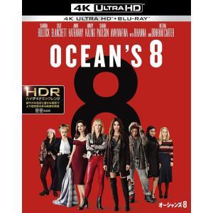 [予約特典ポイント5倍&25%OFF] <初回仕様>オーシャンズ8 <4K ULTRA HD&ブルーレイセット>(2枚組/ポストカード付)|d-tsutayabooks