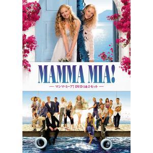 [予約特典ポイント5倍&15%OFF] マンマ・ミーア! DVD 1&2セット <英語歌詞字幕付き>|d-tsutayabooks