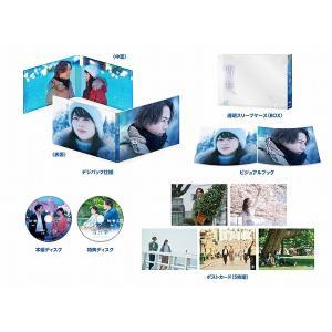 [予約特典ポイント5倍&25%OFF]雪の華<初回仕様>DVD プレミアム・エディション(2枚組)|d-tsutayabooks