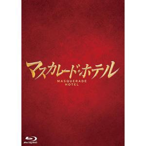 [予約特典ポイント5倍&先着特典付]マスカレード・ホテル Blu-ray 豪華版 (4枚組)|d-tsutayabooks